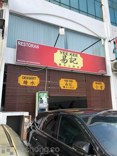 puchong-yee-kee-dessert-00007