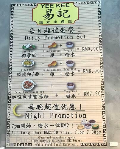puchong-yee-kee-dessert-00001