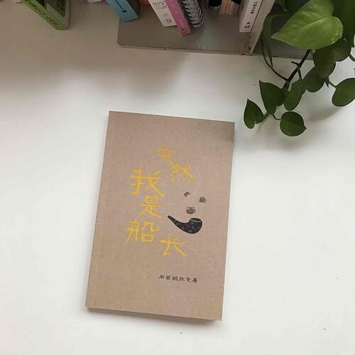 tu-ran-wo-shi-chuan-zhang-zhou-ruo-peng