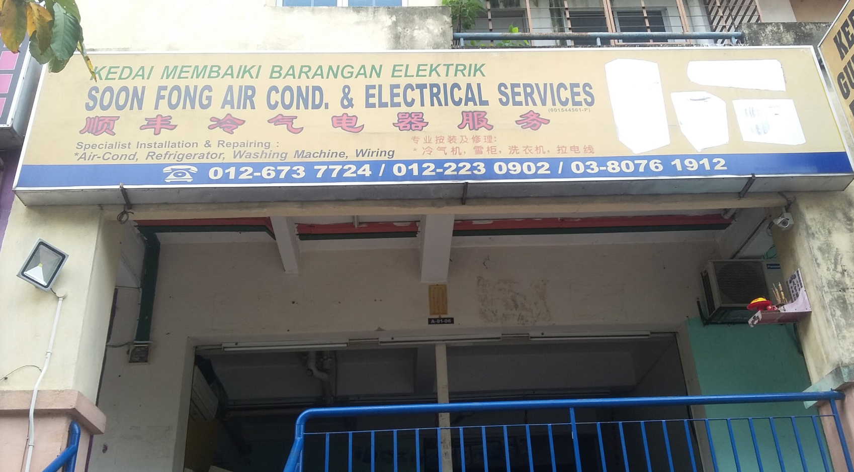 Soon Fong Air Cond. & Electrical Services